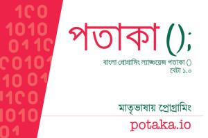 POTAKA-BANNER_1-1024x683